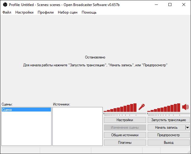 Главное окно Open Broadcaster Software