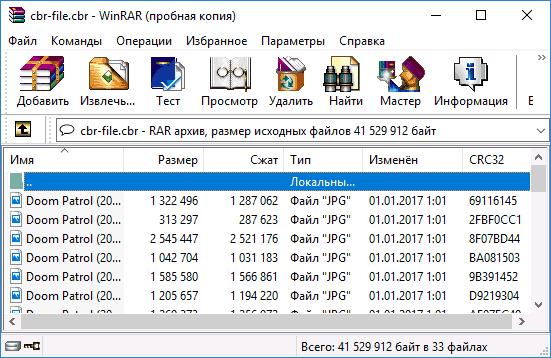 Открытие файлов CBR и CBZ в архиваторе