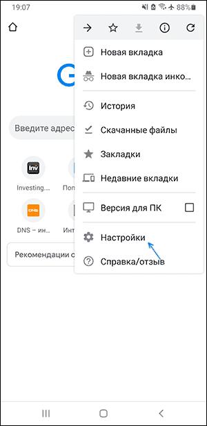 Android -da Chrome sozlamalarini oching