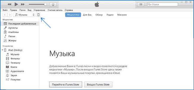 Открыть устройство в iTunes