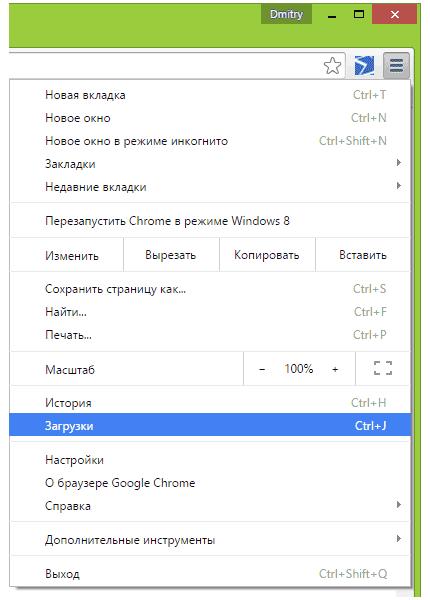 Открыть загрузки в Google Chrome