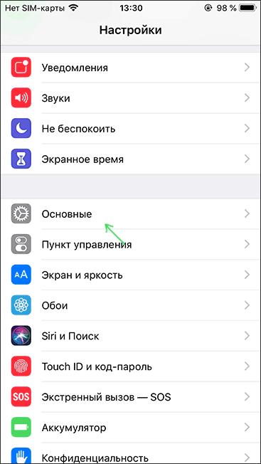 Открыть основные настройки iPhone