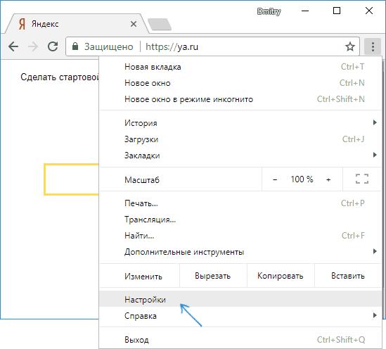 Открыть настройки Google Chrome