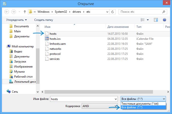 Открытие файла hosts в блокноте
