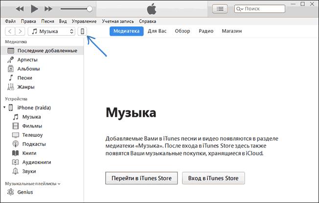 Открыть iPhone в iTunes