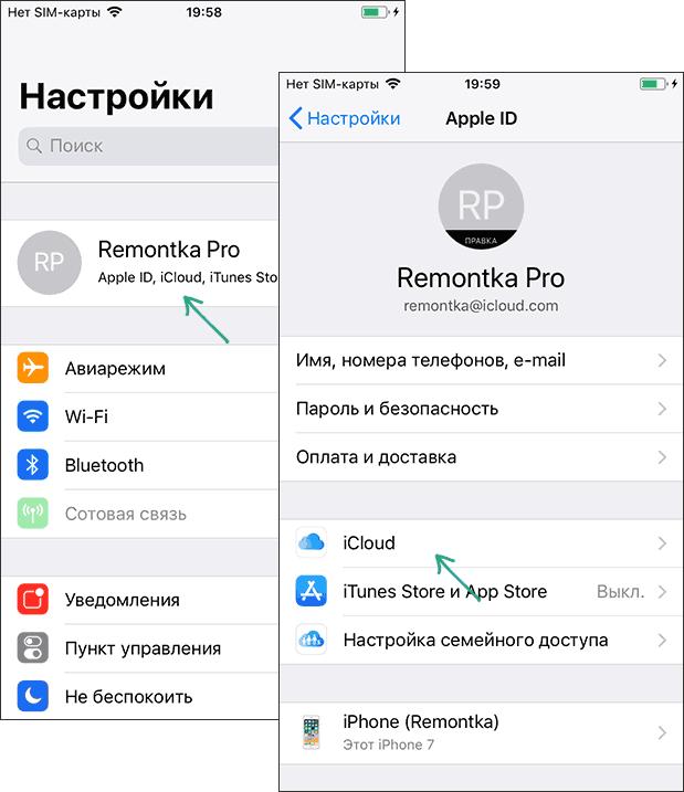 Открытие параметров iCloud на iPhone