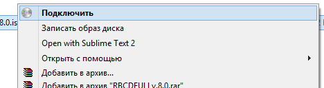 Открытие файла ISO в Windows 8