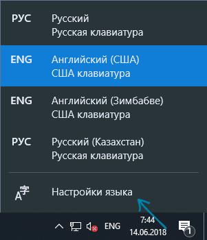 Открыть параметры языка Windows 10