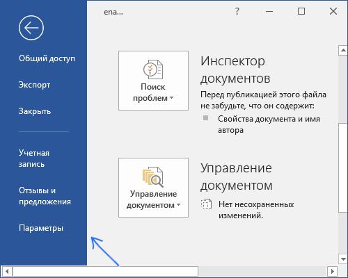 Открыть параметры Office