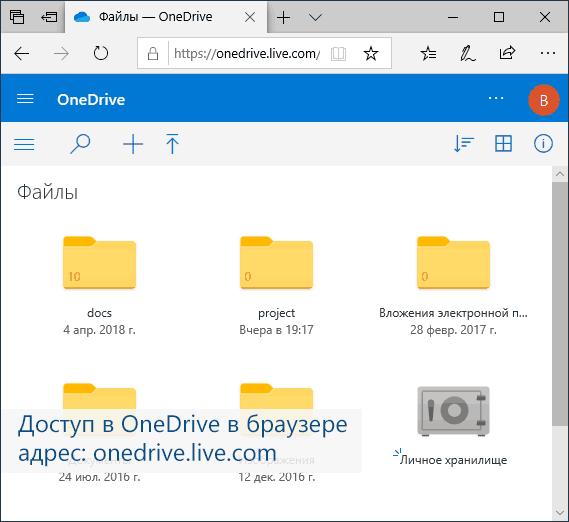 Хранилище OneDrive в облаке