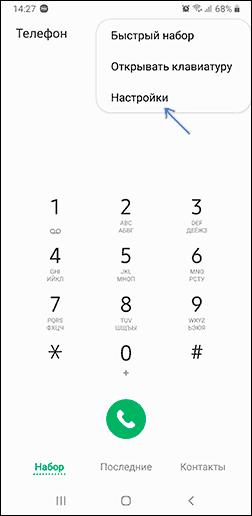 Samsung Galaxy telefon sozlamalarini oching