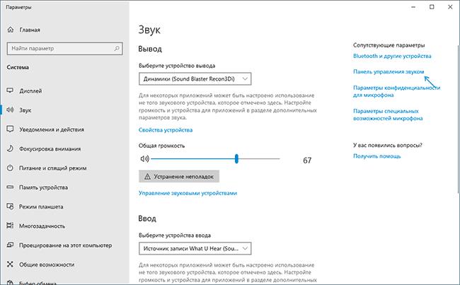 Устройства воспроизведения и записи в параметрах Windows 10