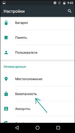 Открыть параметры безопасности Android