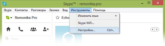 Вход в настройки скайп