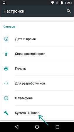 Открыть System UI Tuner