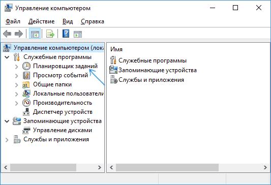 Планировщик заданий в управлении компьютером