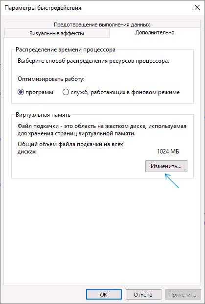 Открыть параметры файла подкачки