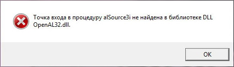 Точка входа в процедуру не найдена в библиотеке openal32.dll