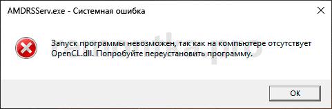 Убираем сбой в xrapi.dll