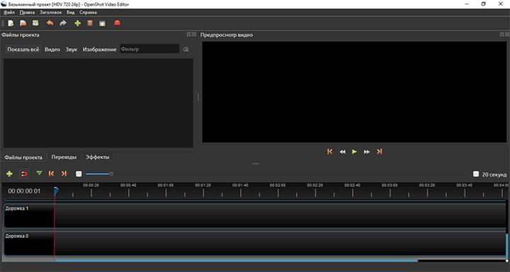 Главное окно видеоредактора OpenShot