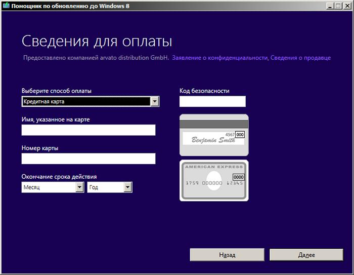 Оплата Windows 8 Pro кредитной картой