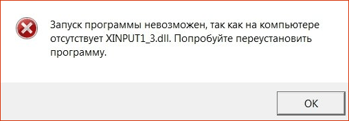 Ошибка xinput1_3.dll. Запуск программы невозможен.