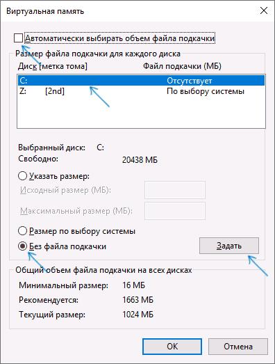 Настройки расположения файла подкачки