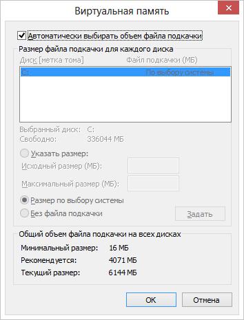 Настройки pagefile.sys