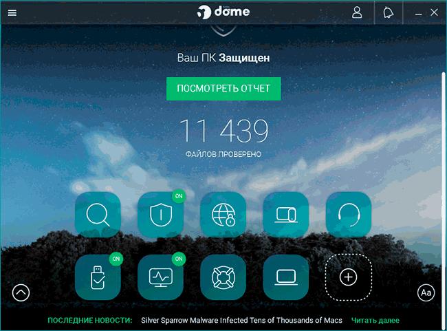 Бесплатный антивирус Panda Dome 2021