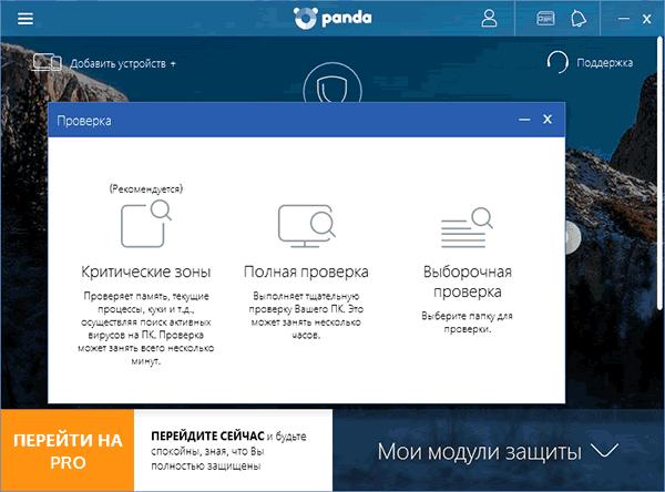 Сканирование в бесплатном антивирусе Panda Security