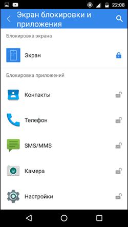 Список заблокированных приложений в CM Locker