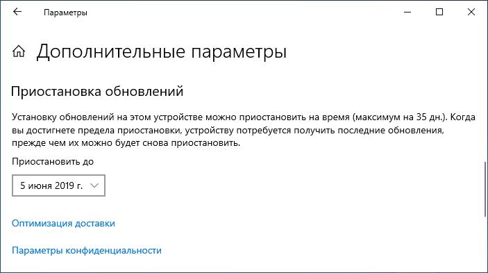 Отложить обновления Windows 10