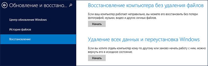 Переустановка ОС и сброс в Windows 8