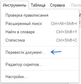 Перевод большого текста в Google Translate