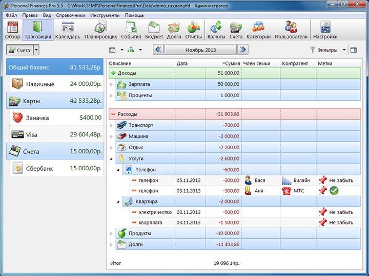 Программа Personal Finances Pro