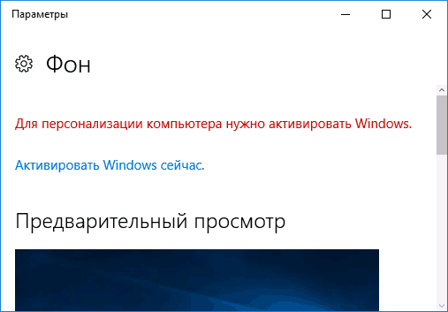 Параметры персонализации не доступны без активации Windows 10