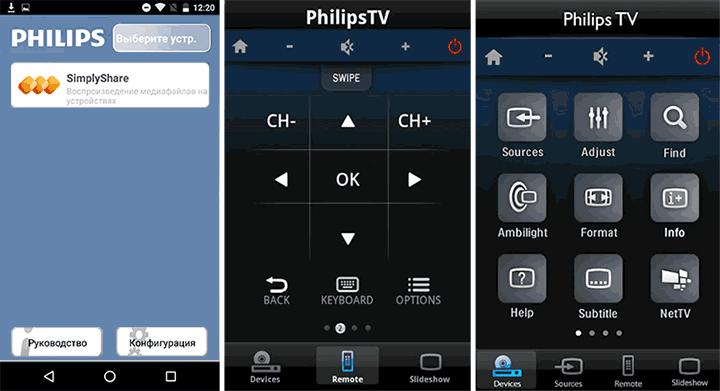 Приложение Philips MyRemote