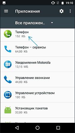 Настройки приложения Телефон на Андроид