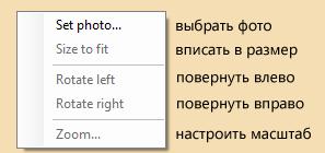 меню настроек фотографии