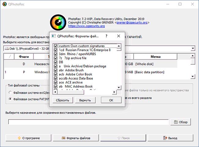 Бесплатная программа для восстановления данных PhotoRec