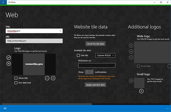 Настройки плитки Windows 10 в Pin More
