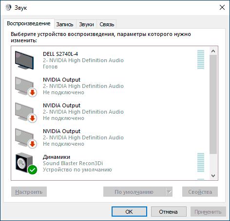 Список устройств воспроизведения и записи Windows 10