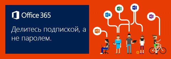 Делитесь подпиской Office 365 с семьей