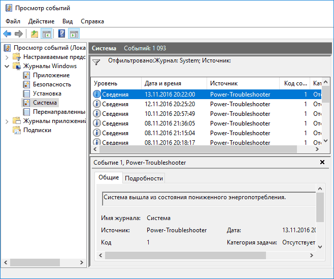 События Power-Troubleshooter в Windows 10