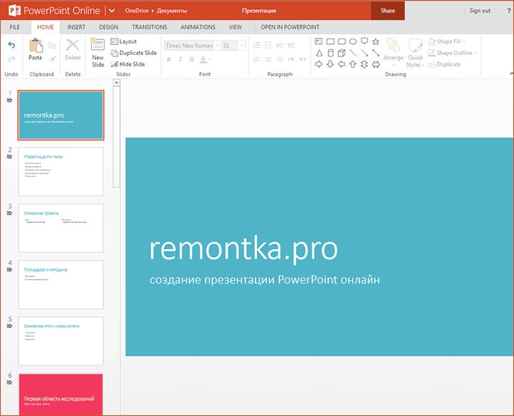 Создание презентации в PowerPoint Online