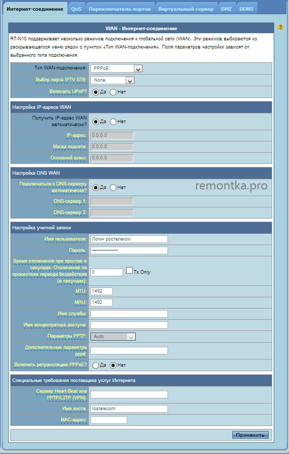 Настройки подключения PPPoE Ростелеком на Asus RT-N10
