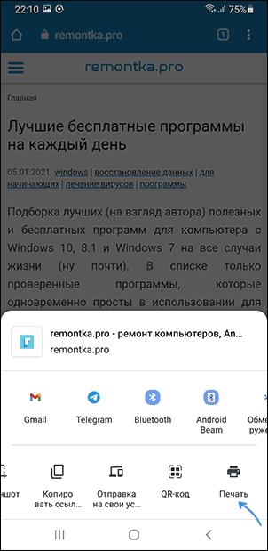 Android -dagi Chrome -da sahifani chop eting