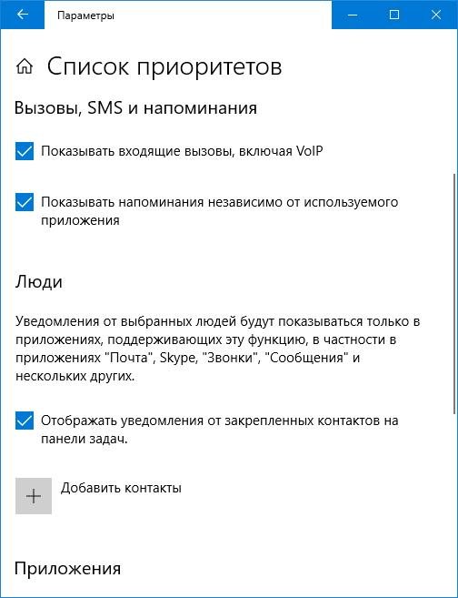 Список приоритетов фокусировки внимания Windows 10