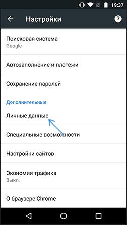 Параметры личных данных в Chrome на Android