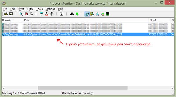 Событие в Process Monitor